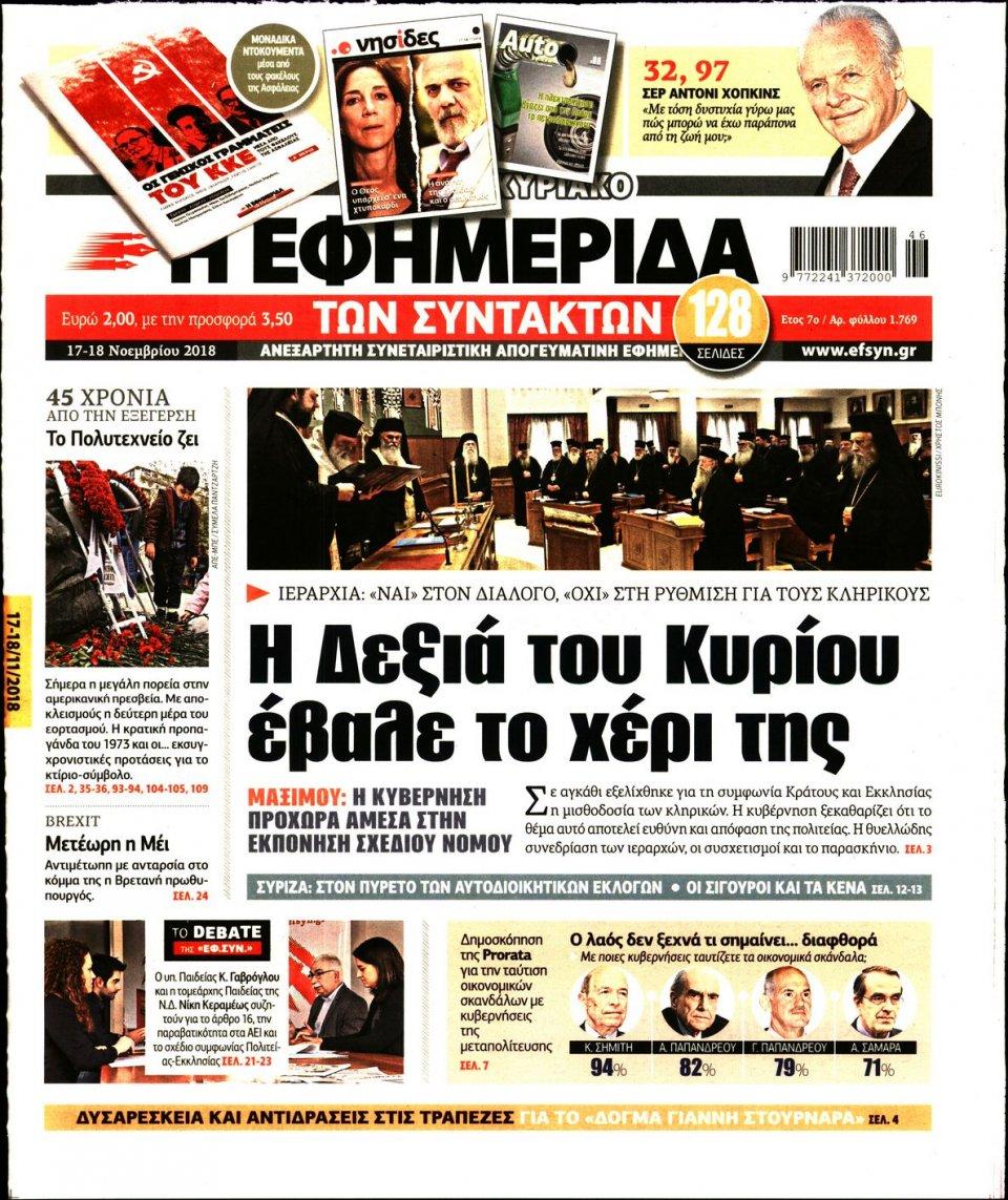 Πρωτοσέλιδο Εφημερίδας - Η ΕΦΗΜΕΡΙΔΑ ΤΩΝ ΣΥΝΤΑΚΤΩΝ - 2018-11-17