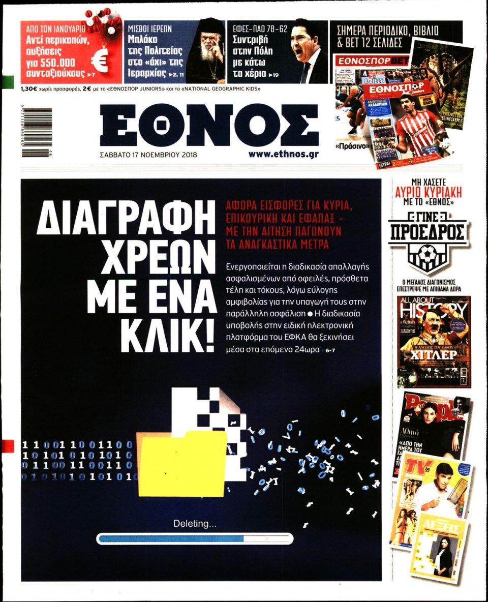 Πρωτοσέλιδο Εφημερίδας - ΕΘΝΟΣ - 2018-11-17