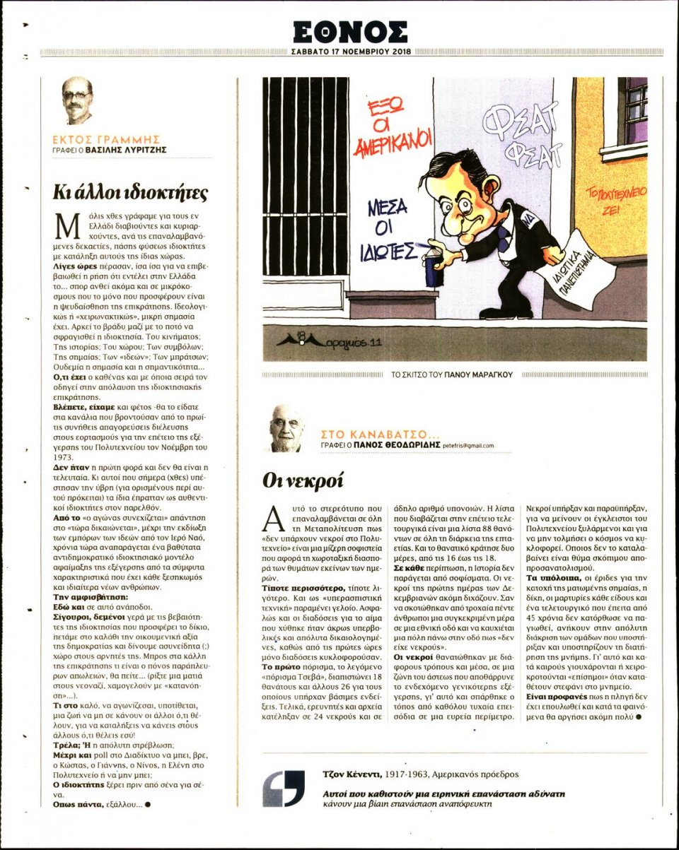 Οπισθόφυλλο Εφημερίδας - ΕΘΝΟΣ - 2018-11-17