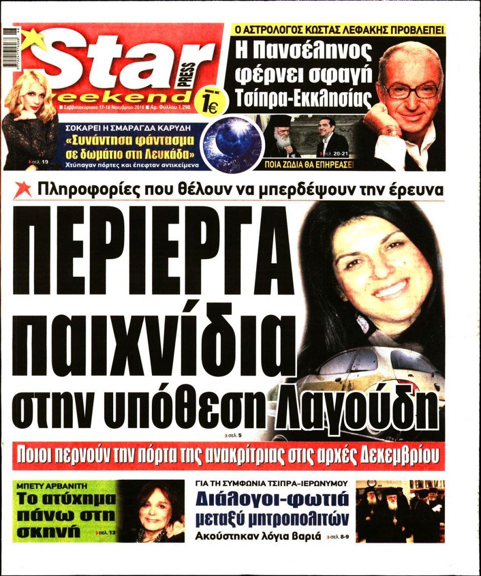 Πρωτοσέλιδο Εφημερίδας - STAR PRESS   - 2018-11-17