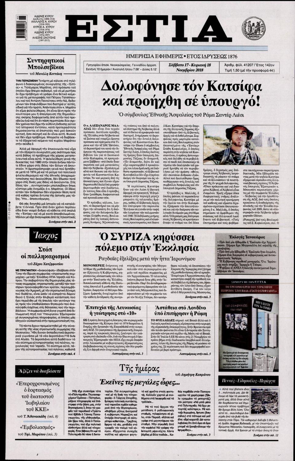 Πρωτοσέλιδο Εφημερίδας - ΕΣΤΙΑ - 2018-11-17