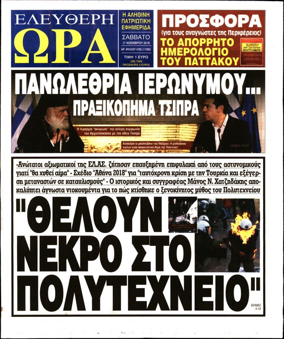 Πρωτοσέλιδο Εφημερίδας - ΕΛΕΥΘΕΡΗ ΩΡΑ - 2018-11-17