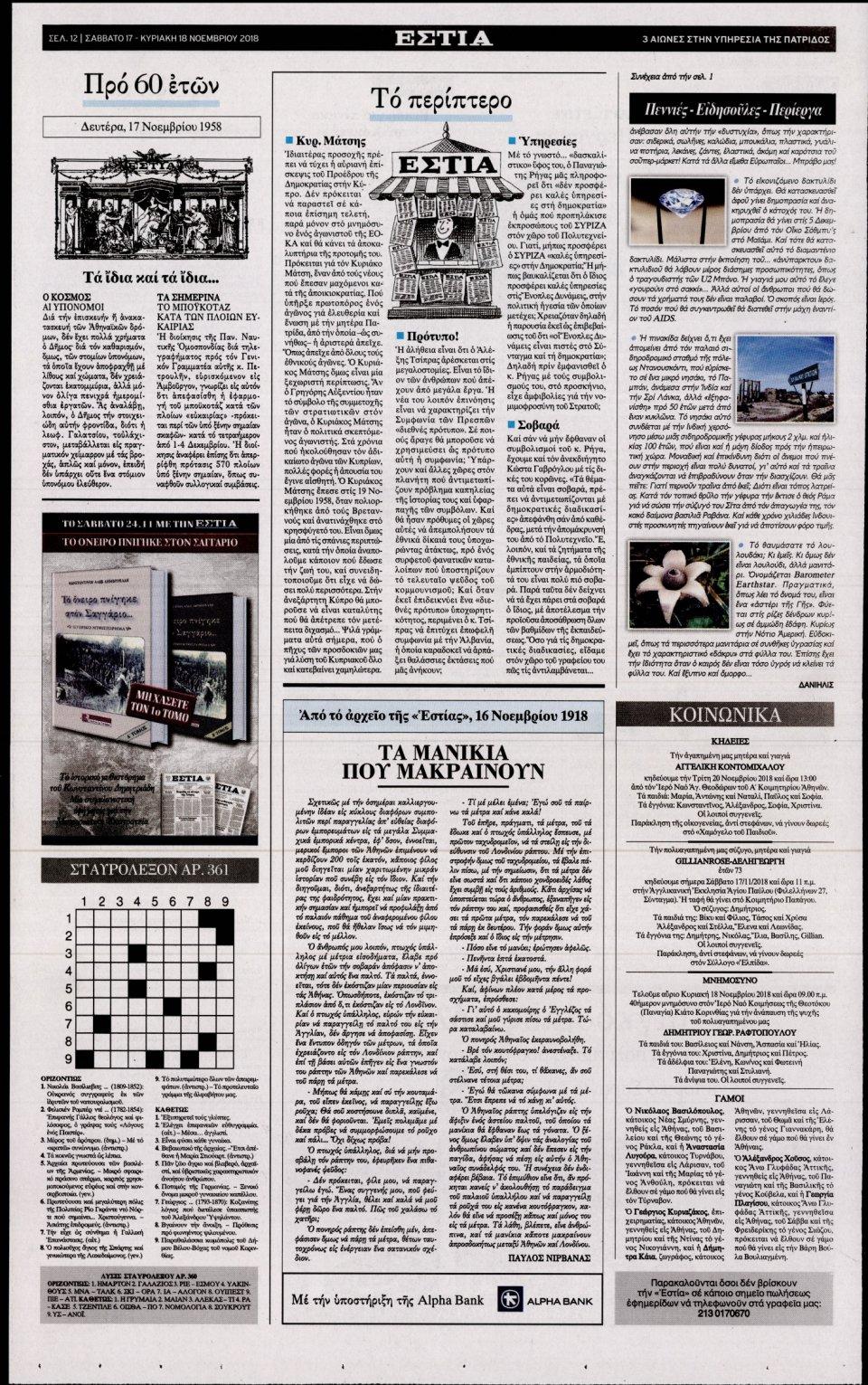 Οπισθόφυλλο Εφημερίδας - ΕΣΤΙΑ - 2018-11-17