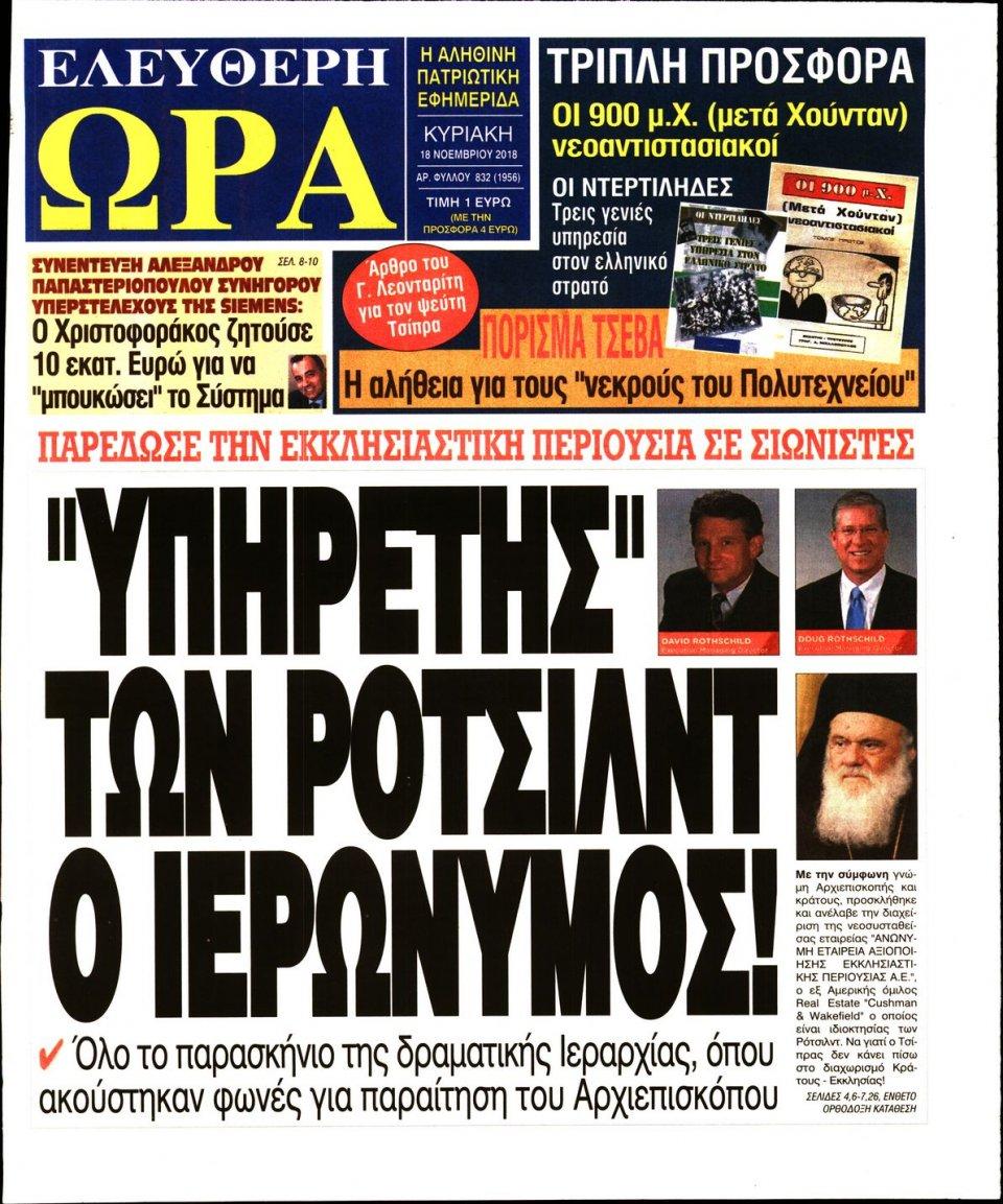 Πρωτοσέλιδο Εφημερίδας - ΕΛΕΥΘΕΡΗ ΩΡΑ ΚΥΡΙΑΚΗΣ - 2018-11-18