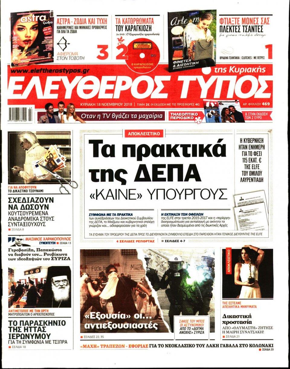 Πρωτοσέλιδο Εφημερίδας - ΕΛΕΥΘΕΡΟΣ ΤΥΠΟΣ  ΚΥΡΙΑΚΗΣ - 2018-11-18