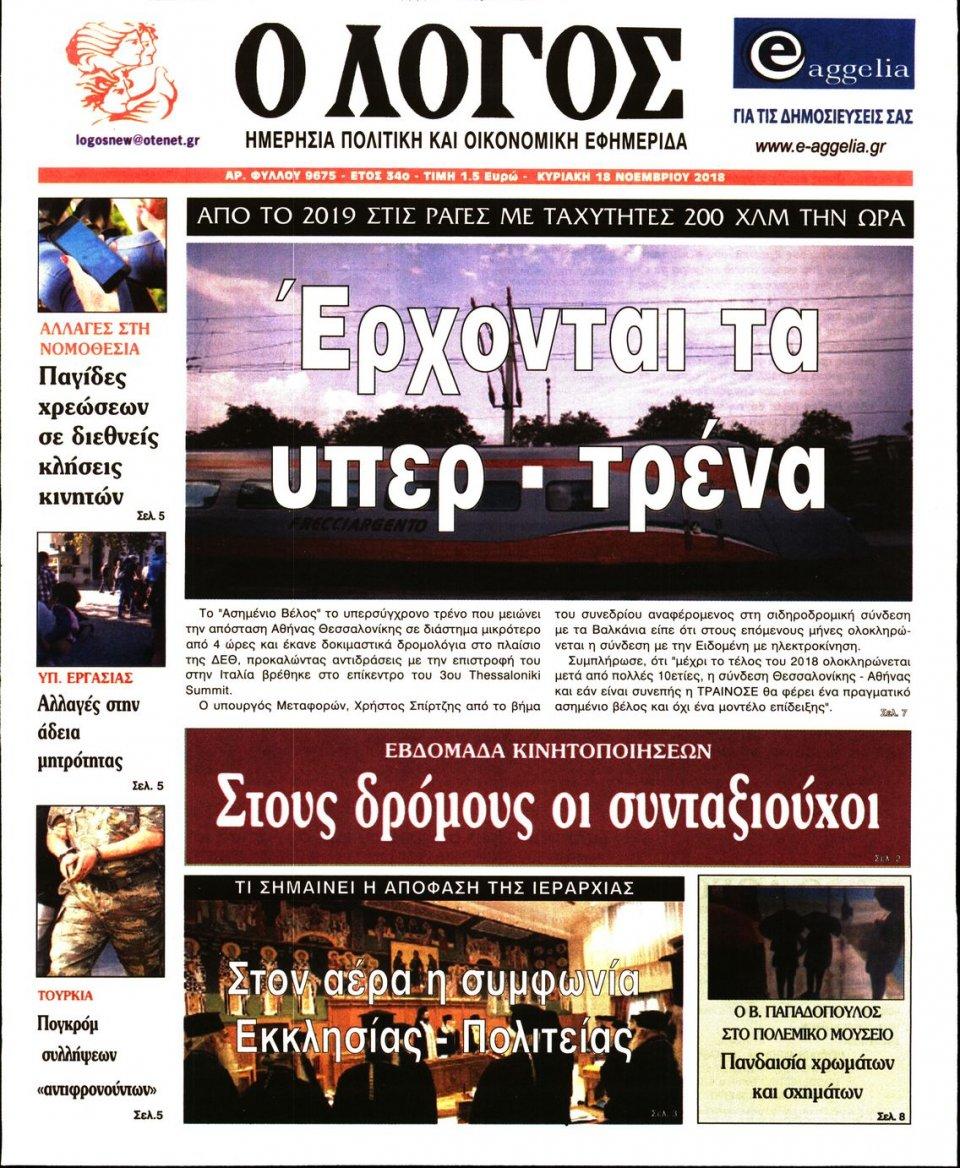 Πρωτοσέλιδο Εφημερίδας - Ο ΛΟΓΟΣ ΤΗΣ ΚΥΡΙΑΚΗΣ - 2018-11-18