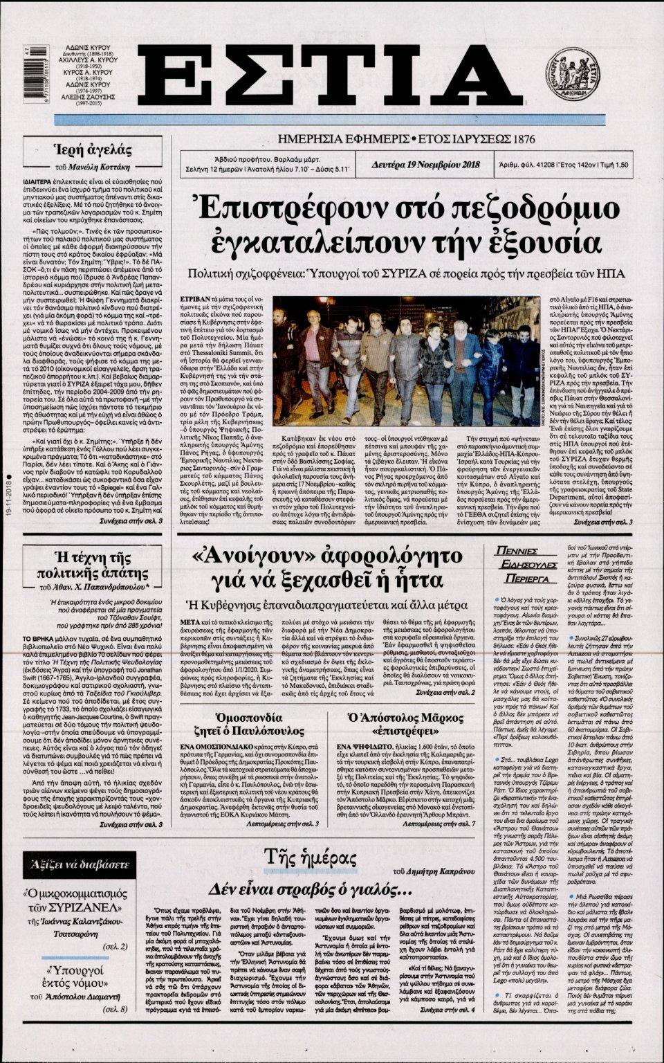 Πρωτοσέλιδο Εφημερίδας - ΕΣΤΙΑ - 2018-11-19