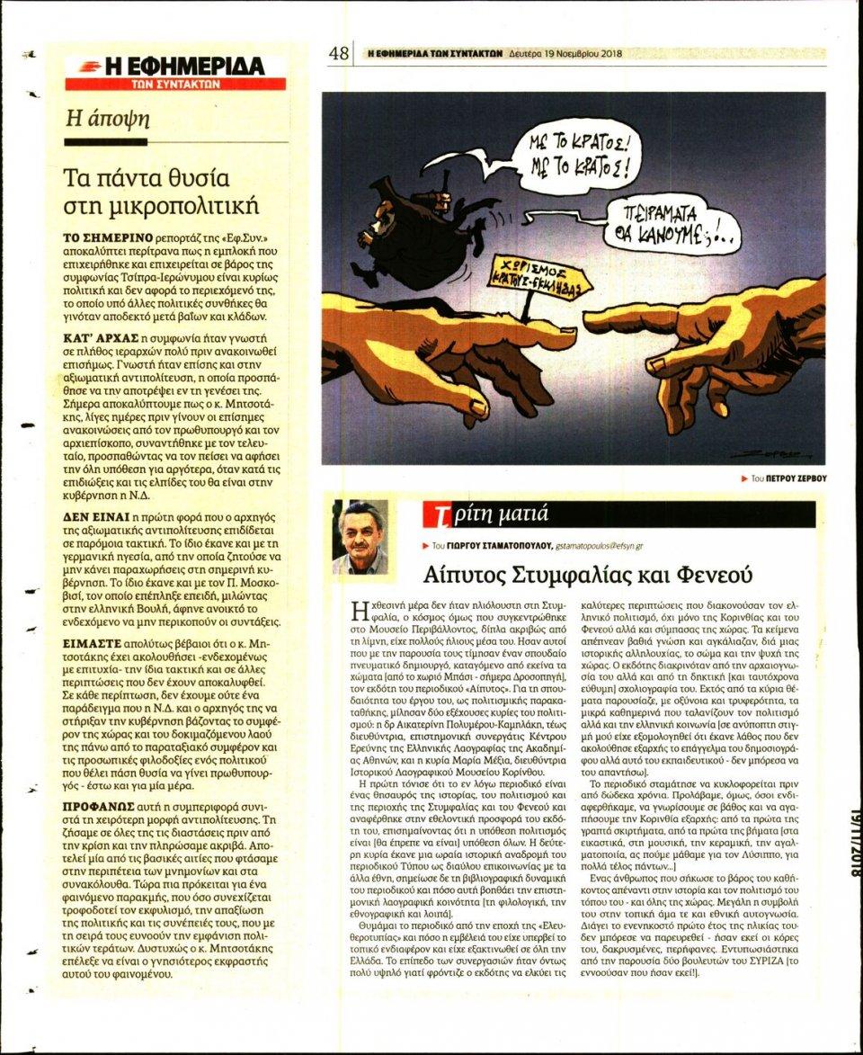 Οπισθόφυλλο Εφημερίδας - Η ΕΦΗΜΕΡΙΔΑ ΤΩΝ ΣΥΝΤΑΚΤΩΝ - 2018-11-19