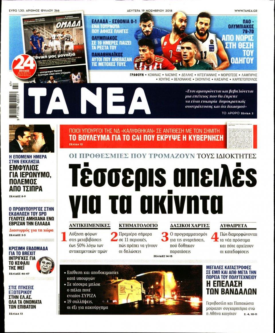 Πρωτοσέλιδο Εφημερίδας - ΤΑ ΝΕΑ - 2018-11-19