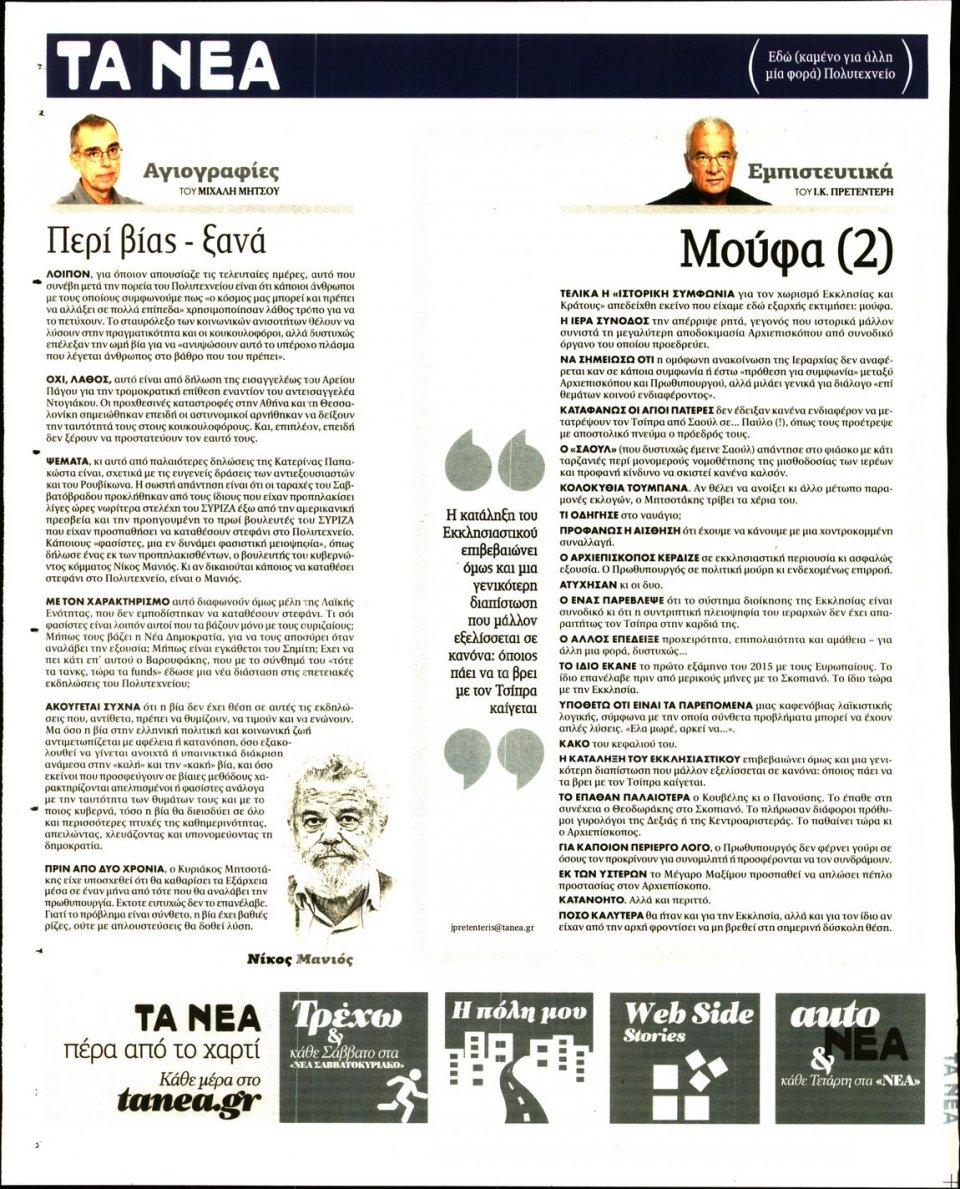 Οπισθόφυλλο Εφημερίδας - ΤΑ ΝΕΑ - 2018-11-19