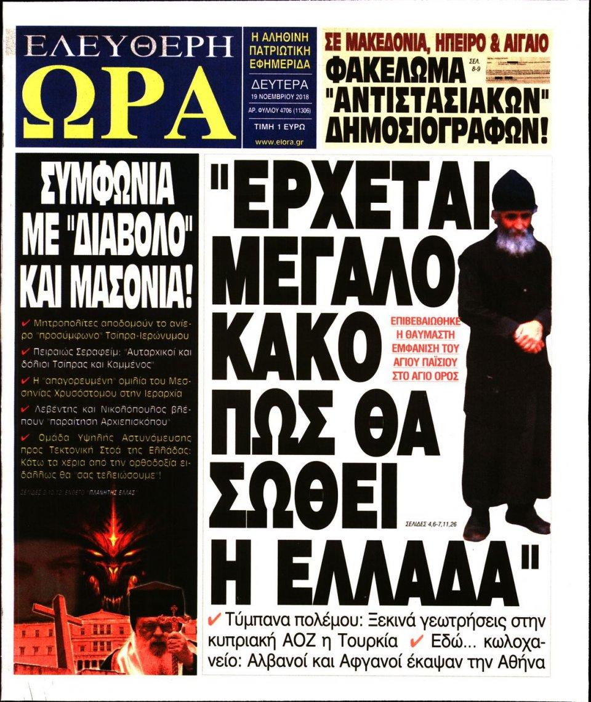 Πρωτοσέλιδο Εφημερίδας - ΕΛΕΥΘΕΡΗ ΩΡΑ - 2018-11-19