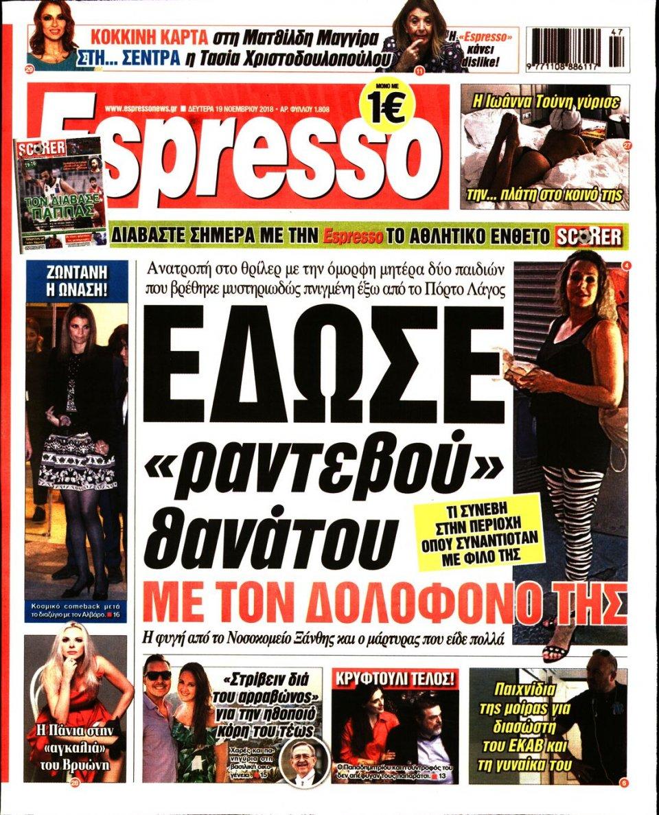Πρωτοσέλιδο Εφημερίδας - ESPRESSO - 2018-11-19