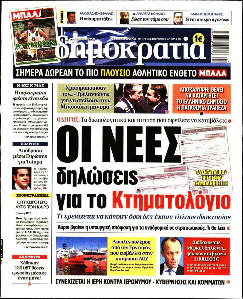 Πρωτοσέλιδο Εφημερίδας - ΔΗΜΟΚΡΑΤΙΑ - 2018-11-19