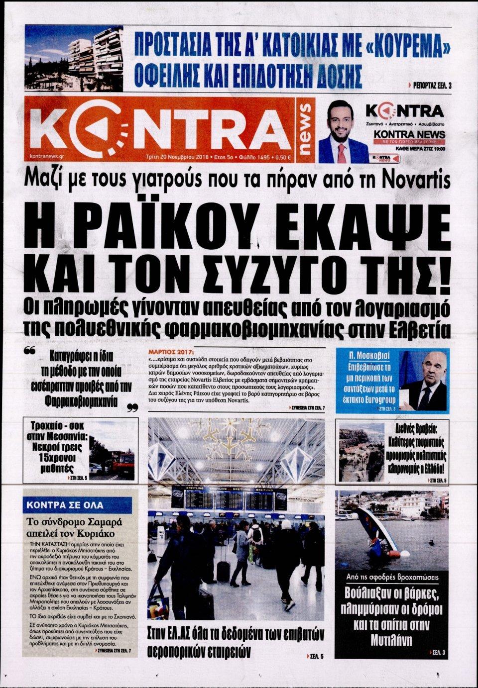 Πρωτοσέλιδο Εφημερίδας - KONTRA NEWS - 2018-11-20