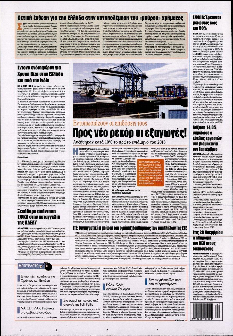 Οπισθόφυλλο Εφημερίδας - KONTRA NEWS - 2018-11-20