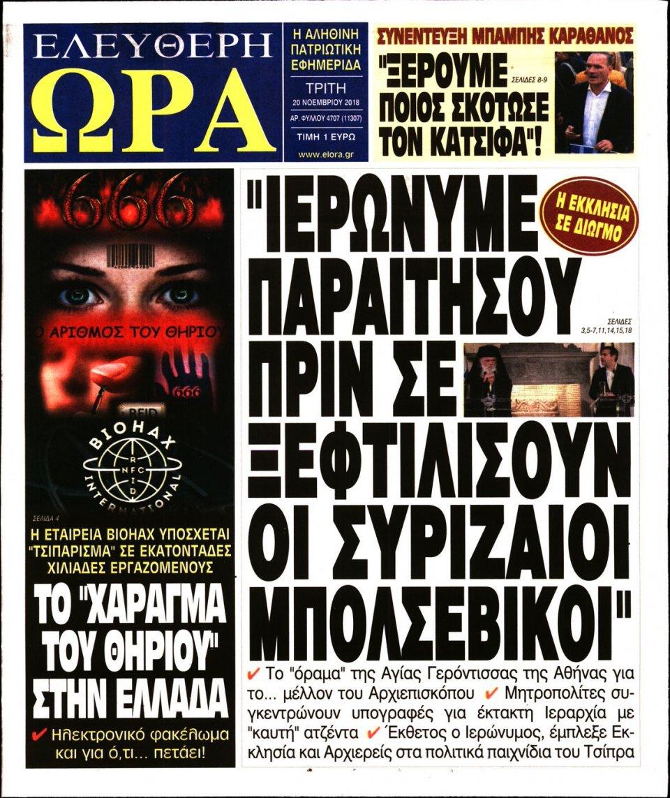 Πρωτοσέλιδο Εφημερίδας - ΕΛΕΥΘΕΡΗ ΩΡΑ - 2018-11-20