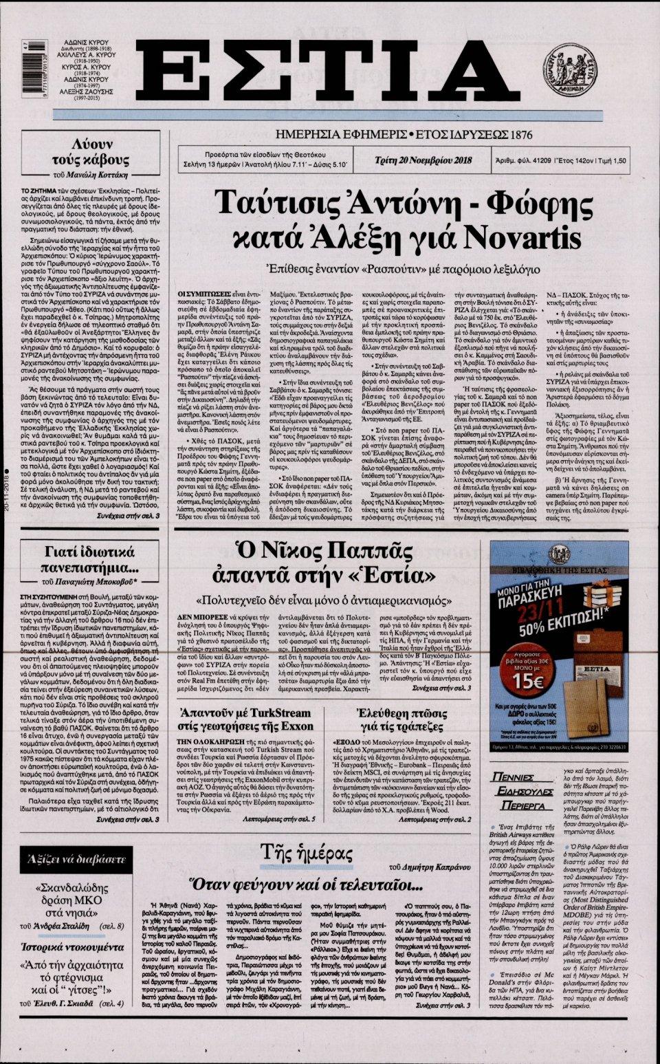 Πρωτοσέλιδο Εφημερίδας - ΕΣΤΙΑ - 2018-11-20