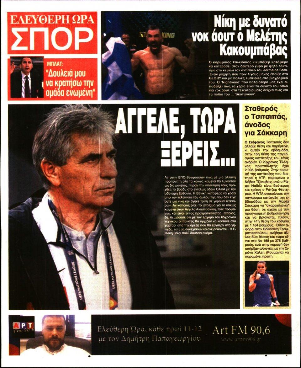 Οπισθόφυλλο Εφημερίδας - ΕΛΕΥΘΕΡΗ ΩΡΑ - 2018-11-20