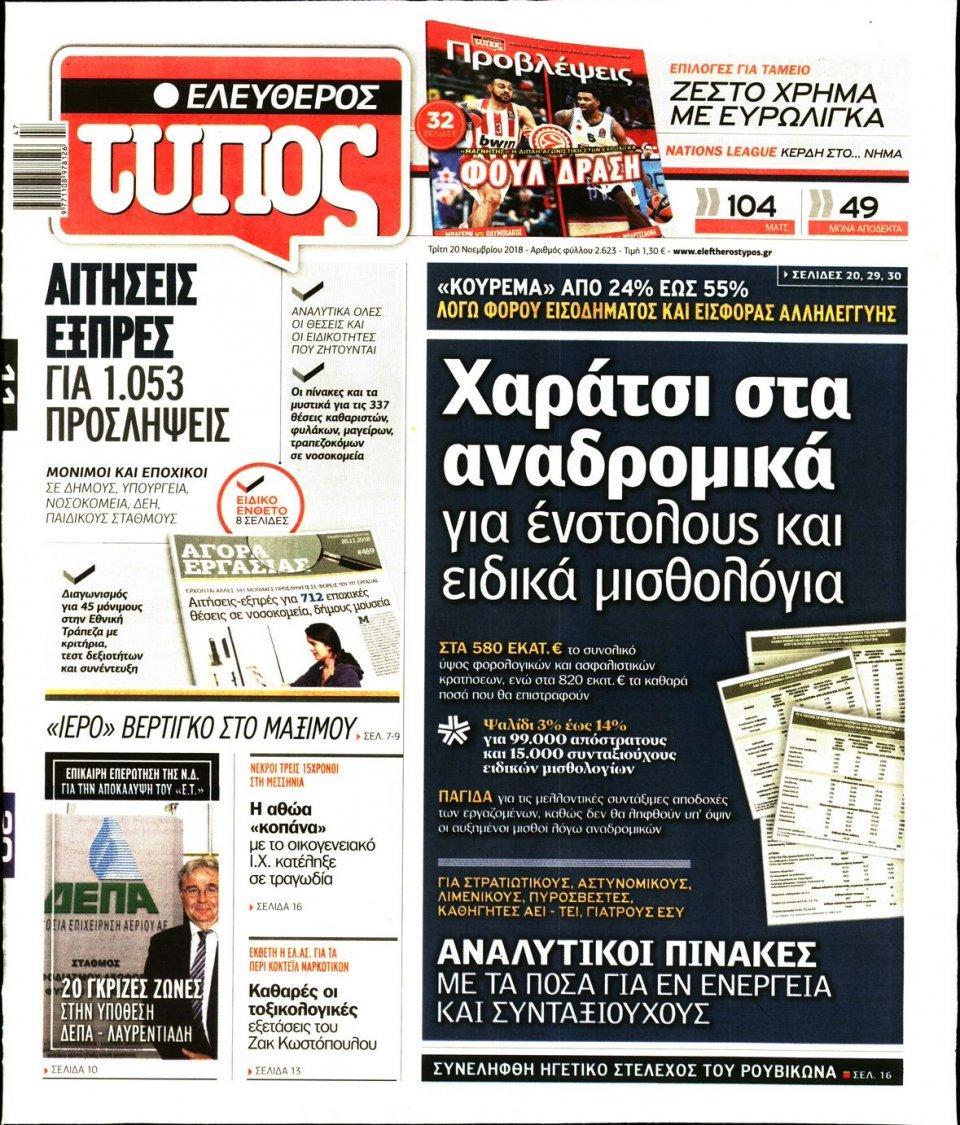 Πρωτοσέλιδο Εφημερίδας - ΕΛΕΥΘΕΡΟΣ ΤΥΠΟΣ - 2018-11-20