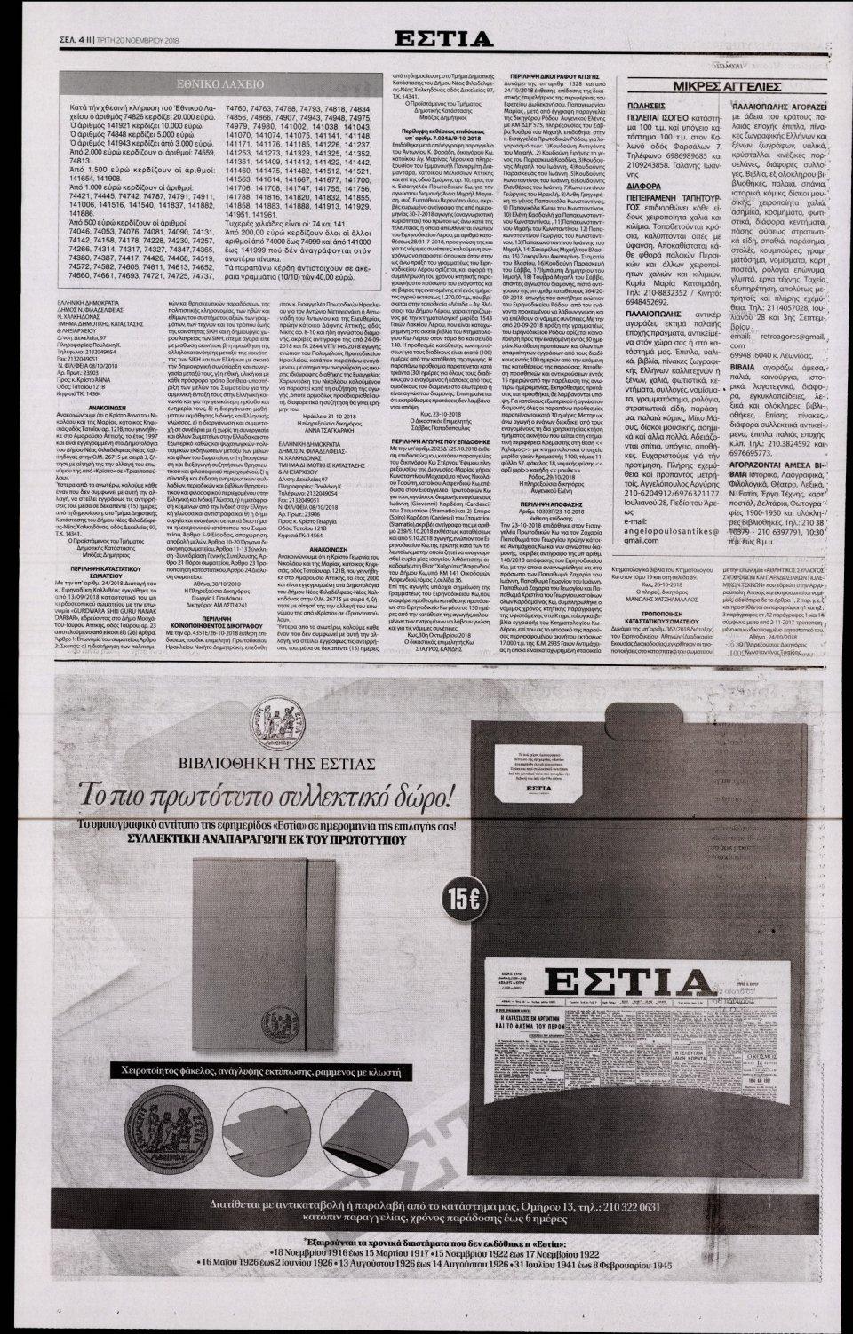 Οπισθόφυλλο Εφημερίδας - ΕΣΤΙΑ - 2018-11-20