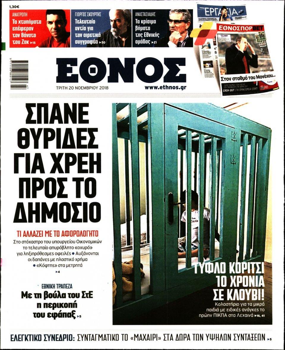 Πρωτοσέλιδο Εφημερίδας - ΕΘΝΟΣ - 2018-11-20