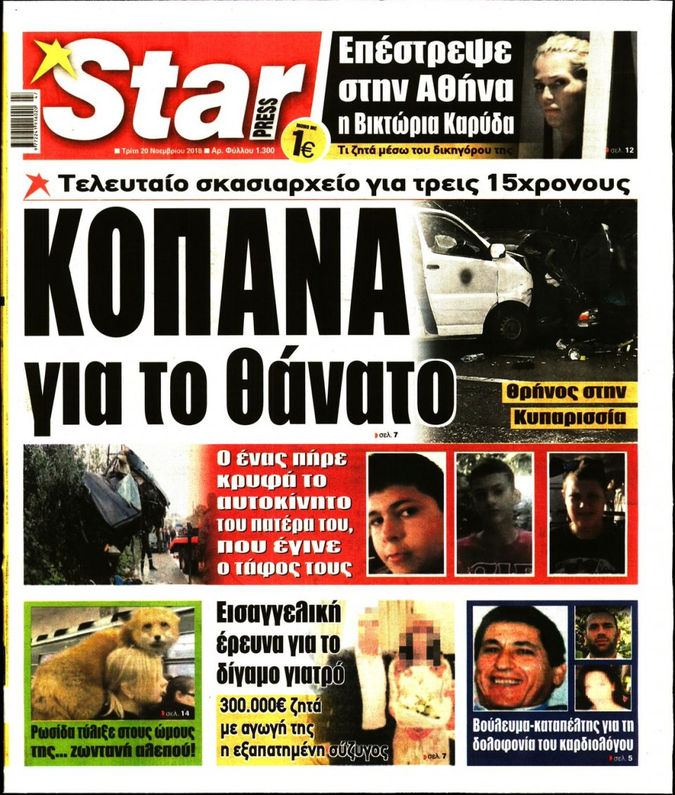 Πρωτοσέλιδο Εφημερίδας - STAR PRESS   - 2018-11-20