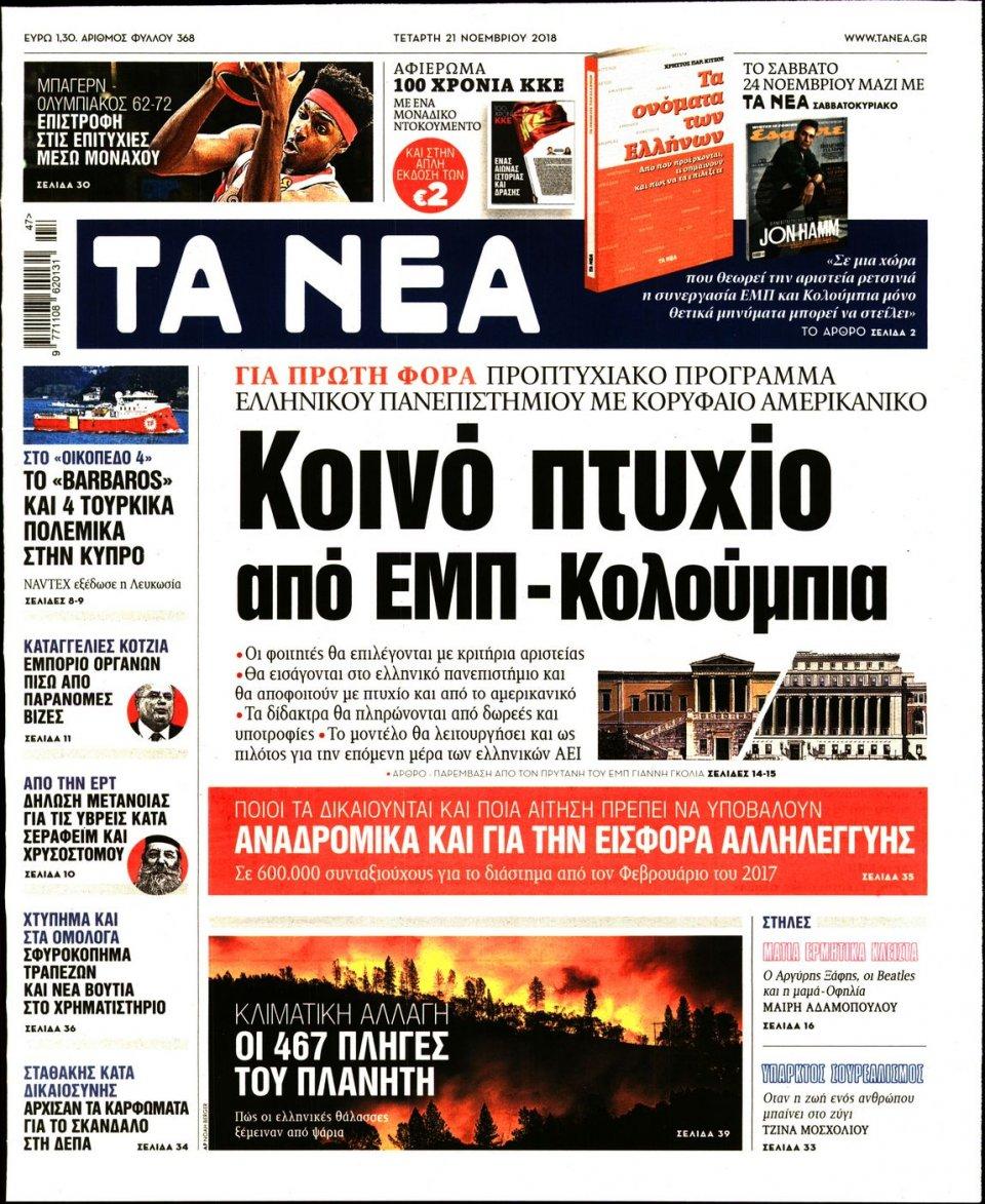 Πρωτοσέλιδο Εφημερίδας - ΤΑ ΝΕΑ - 2018-11-21
