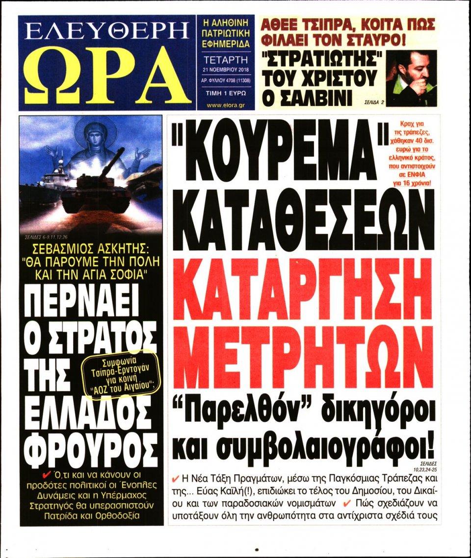 Πρωτοσέλιδο Εφημερίδας - ΕΛΕΥΘΕΡΗ ΩΡΑ - 2018-11-21