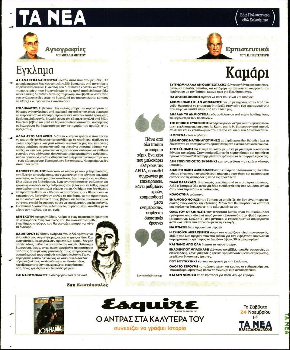 Οπισθόφυλλο Εφημερίδας - ΤΑ ΝΕΑ - 2018-11-21