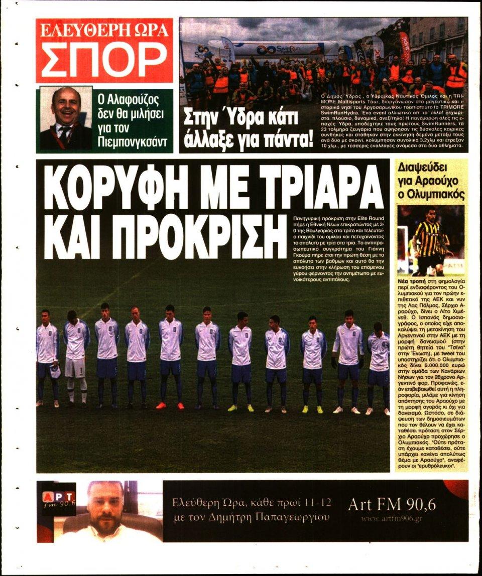 Οπισθόφυλλο Εφημερίδας - ΕΛΕΥΘΕΡΗ ΩΡΑ - 2018-11-21