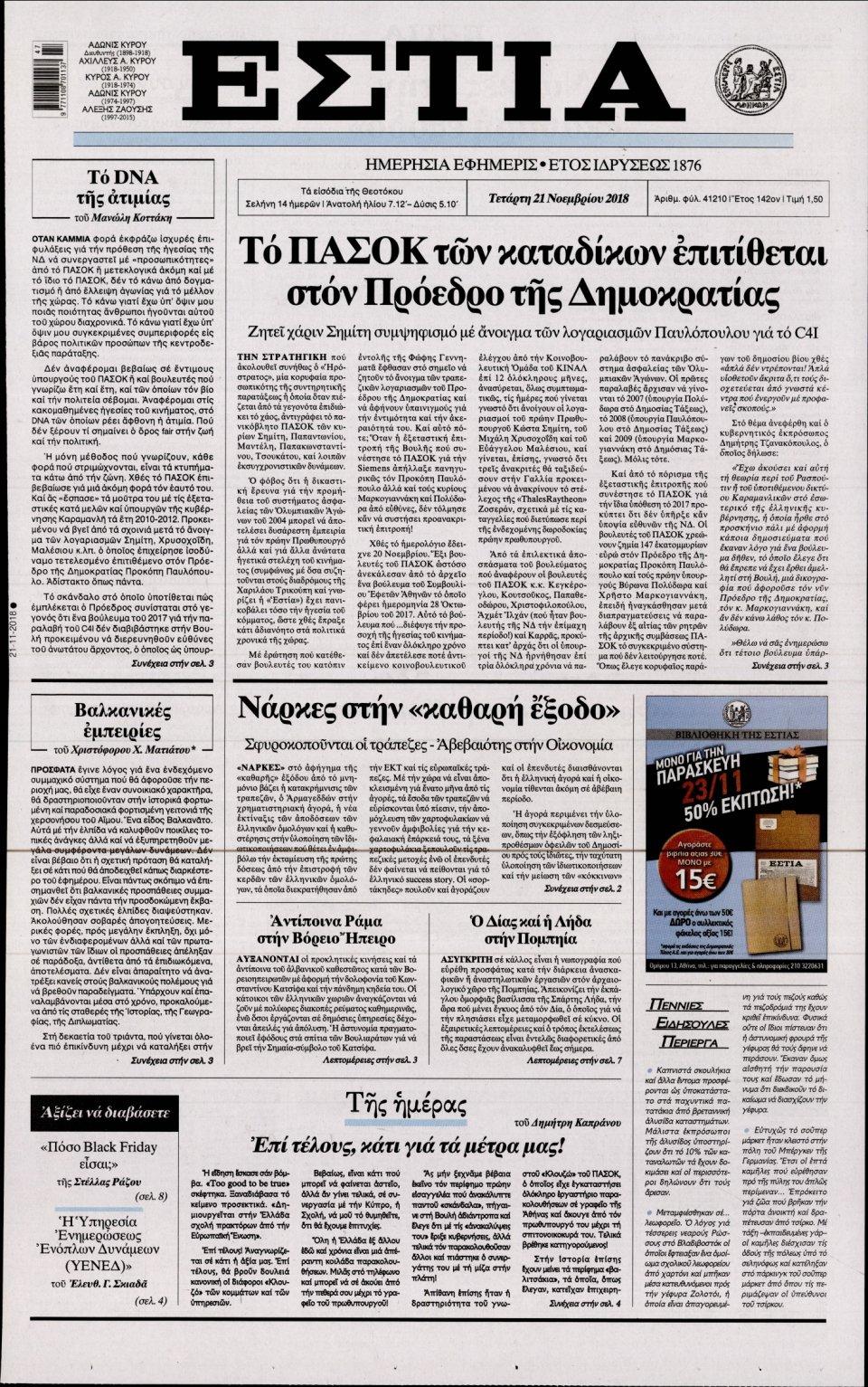 Πρωτοσέλιδο Εφημερίδας - ΕΣΤΙΑ - 2018-11-21