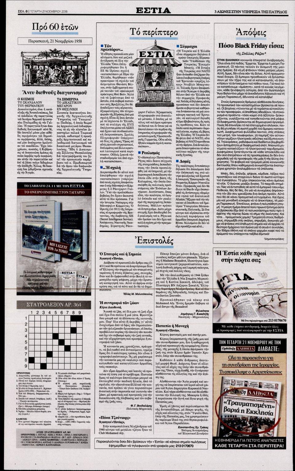 Οπισθόφυλλο Εφημερίδας - ΕΣΤΙΑ - 2018-11-21
