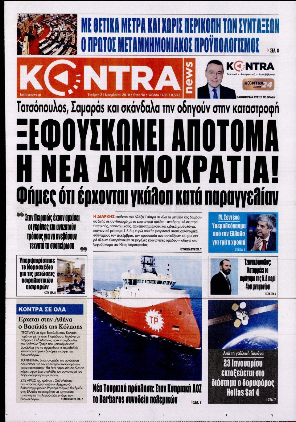 Πρωτοσέλιδο Εφημερίδας - KONTRA NEWS - 2018-11-21