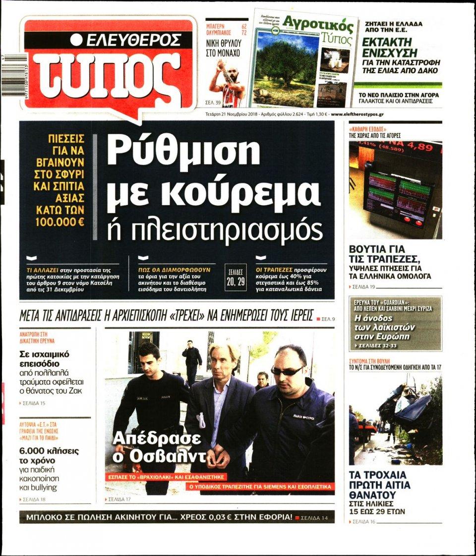 Πρωτοσέλιδο Εφημερίδας - ΕΛΕΥΘΕΡΟΣ ΤΥΠΟΣ - 2018-11-21