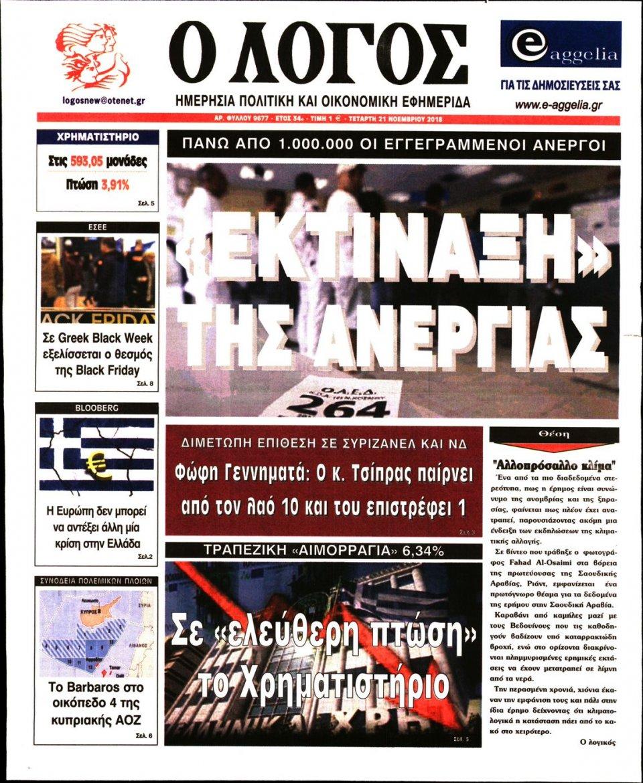 Πρωτοσέλιδο Εφημερίδας - Ο ΛΟΓΟΣ - 2018-11-21