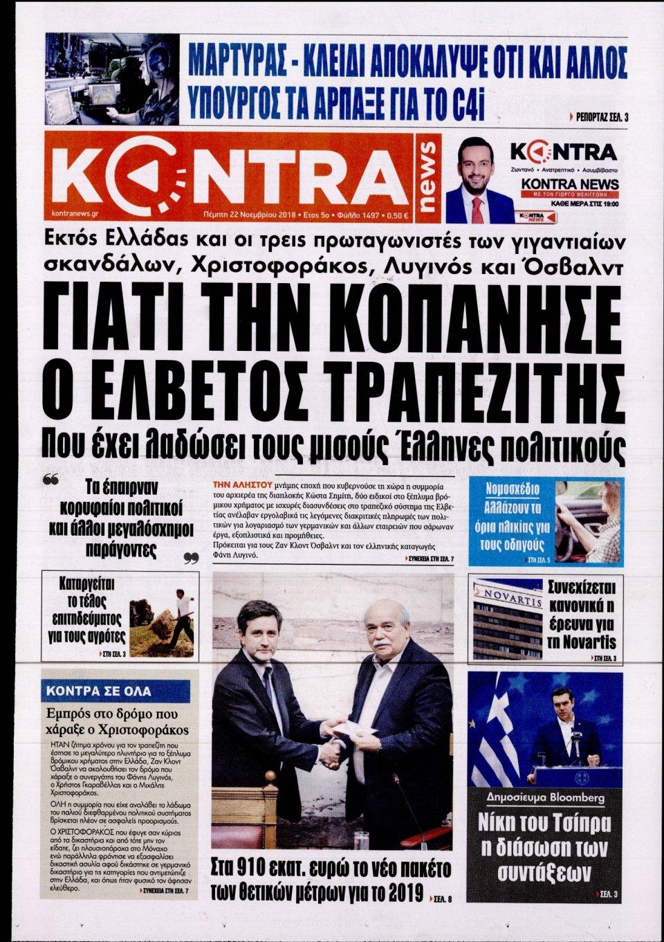 Πρωτοσέλιδο Εφημερίδας - KONTRA NEWS - 2018-11-22