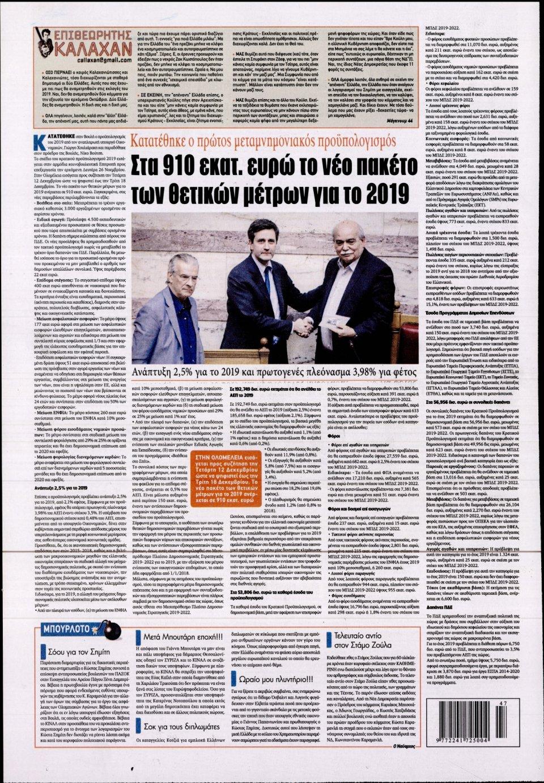 Οπισθόφυλλο Εφημερίδας - KONTRA NEWS - 2018-11-22