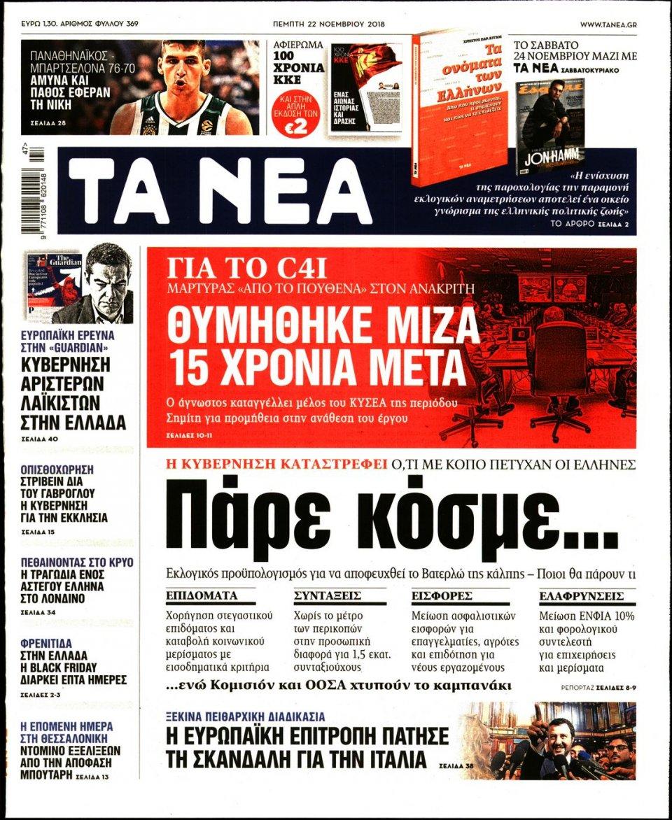 Πρωτοσέλιδο Εφημερίδας - ΤΑ ΝΕΑ - 2018-11-22