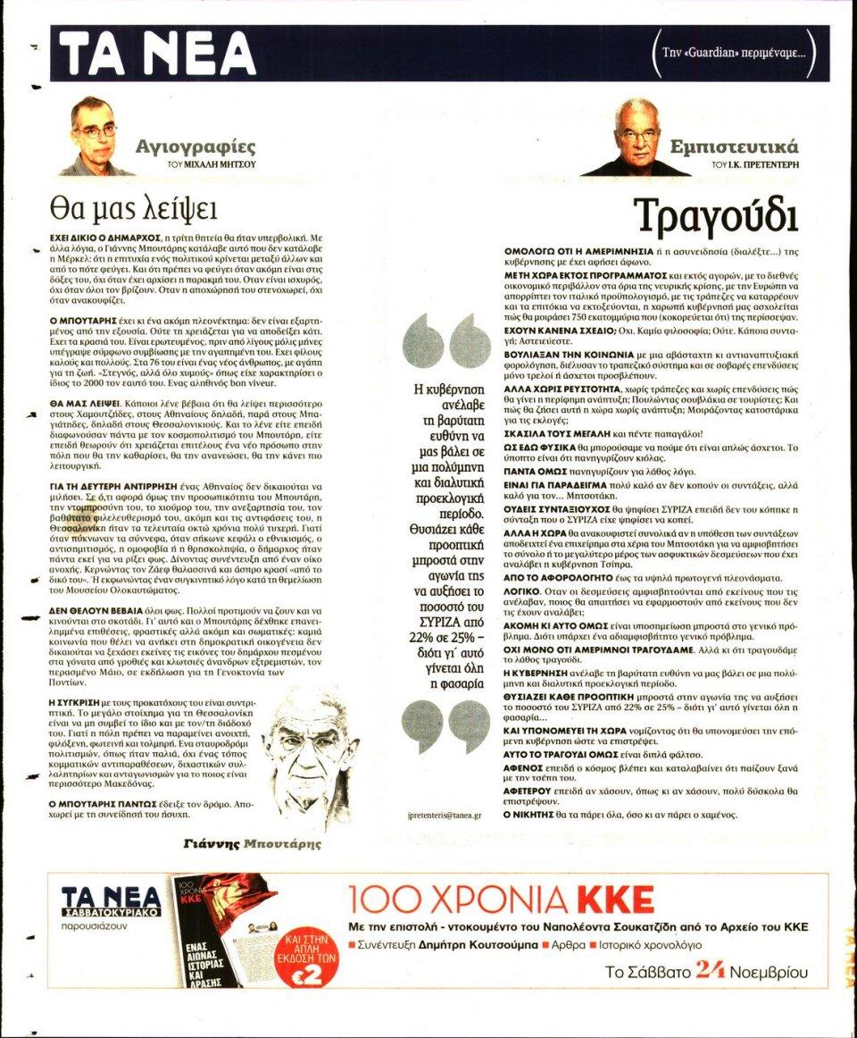 Οπισθόφυλλο Εφημερίδας - ΤΑ ΝΕΑ - 2018-11-22