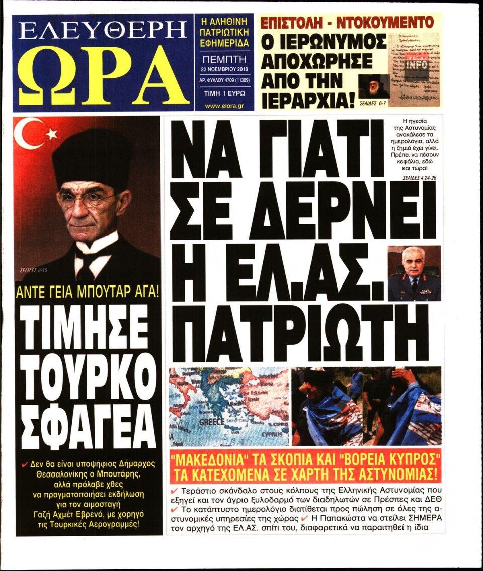 Πρωτοσέλιδο Εφημερίδας - ΕΛΕΥΘΕΡΗ ΩΡΑ - 2018-11-22