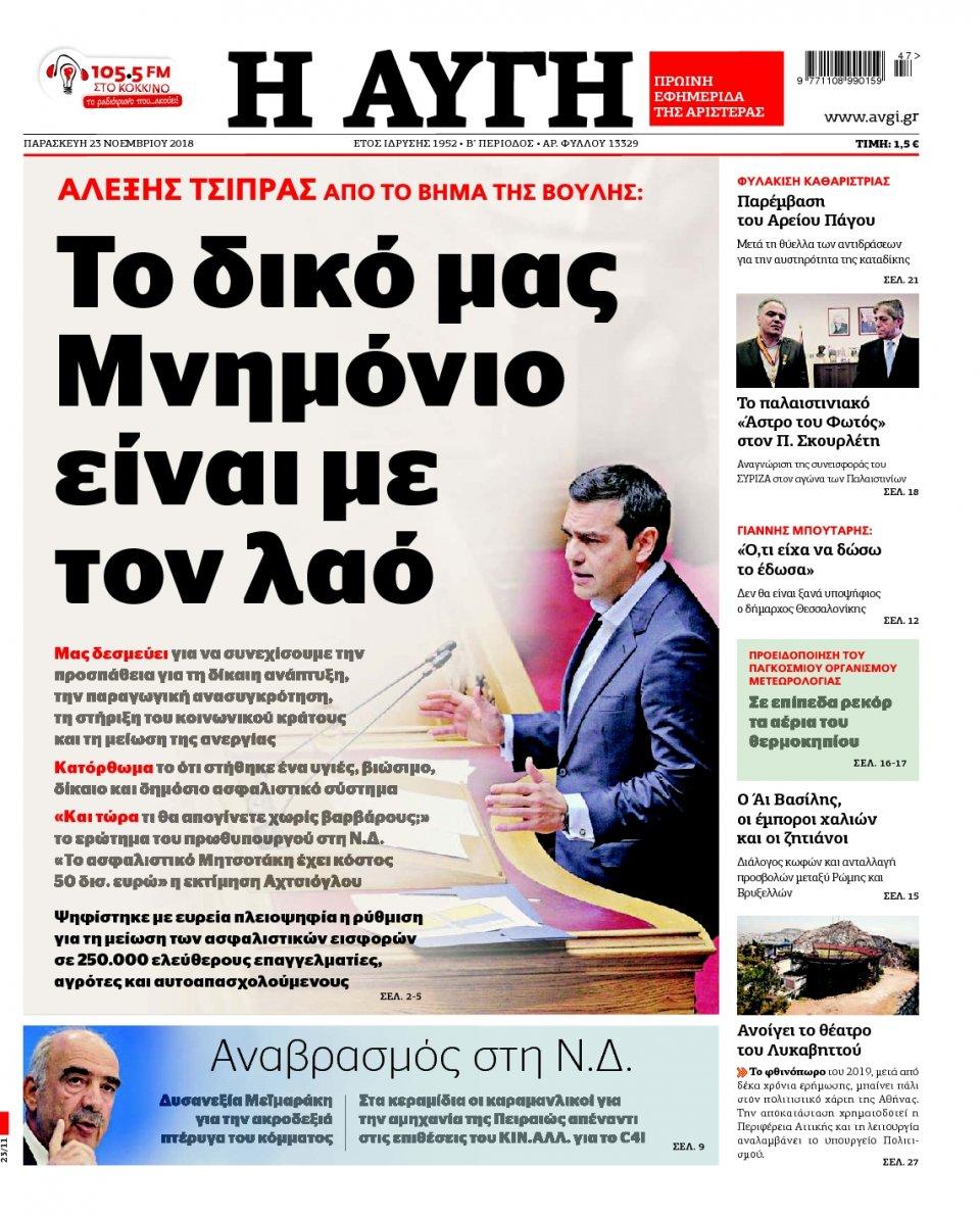 Πρωτοσέλιδο Εφημερίδας - ΑΥΓΗ - 2018-11-23