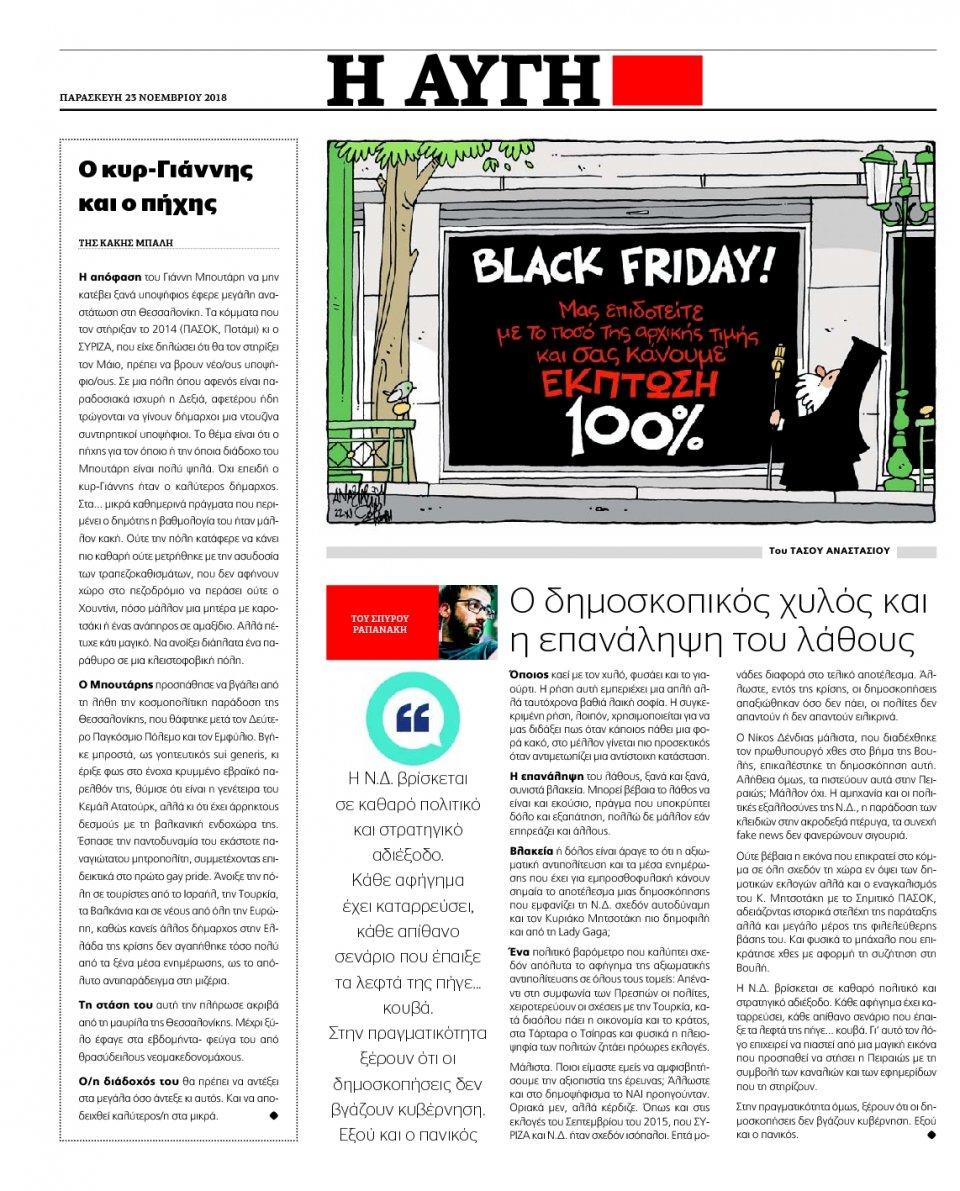 Οπισθόφυλλο Εφημερίδας - ΑΥΓΗ - 2018-11-23