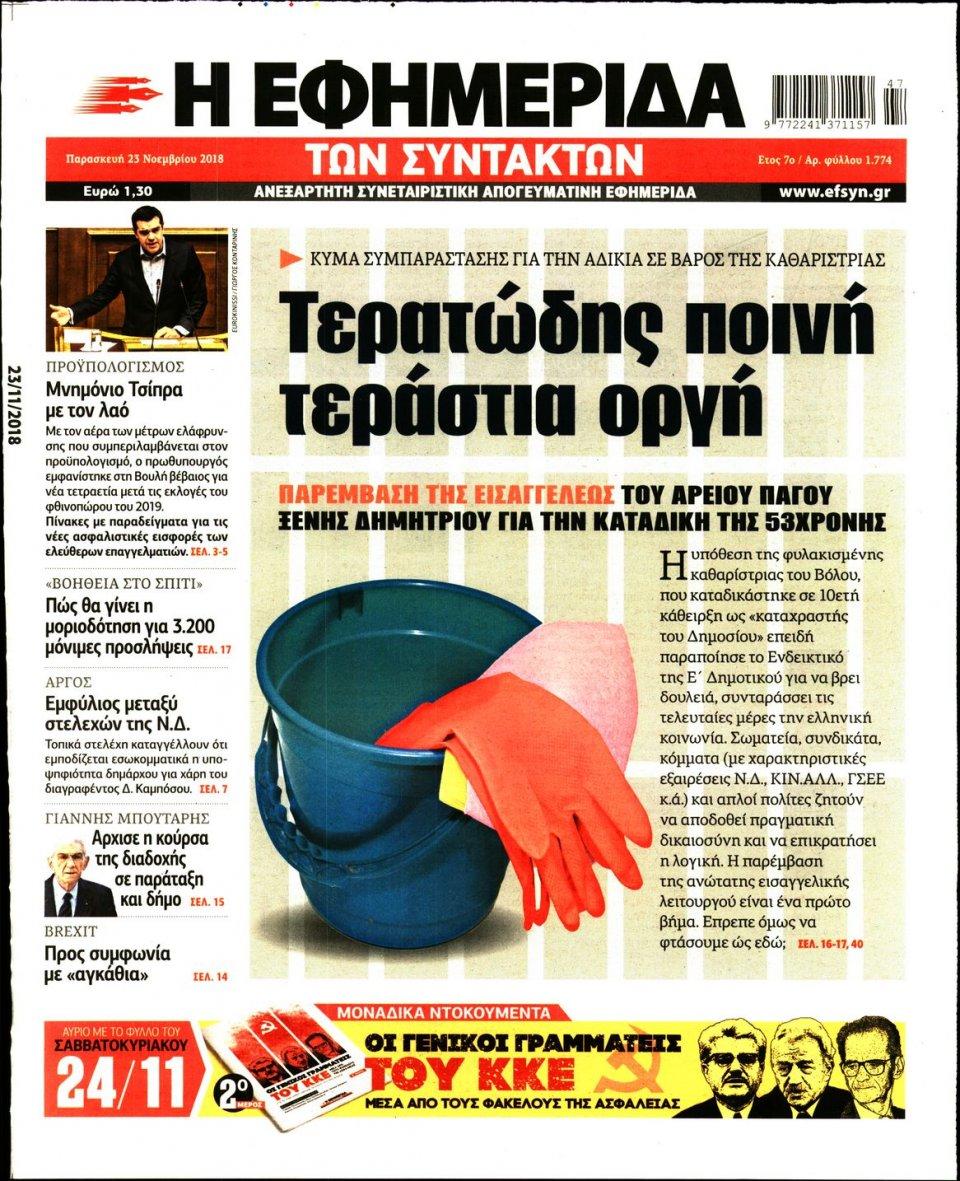 Πρωτοσέλιδο Εφημερίδας - Η ΕΦΗΜΕΡΙΔΑ ΤΩΝ ΣΥΝΤΑΚΤΩΝ - 2018-11-23