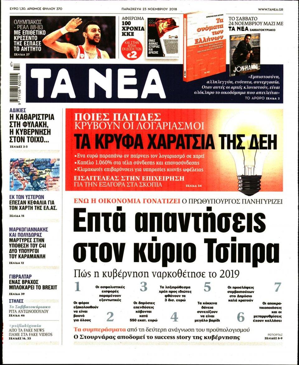 Πρωτοσέλιδο Εφημερίδας - ΤΑ ΝΕΑ - 2018-11-23