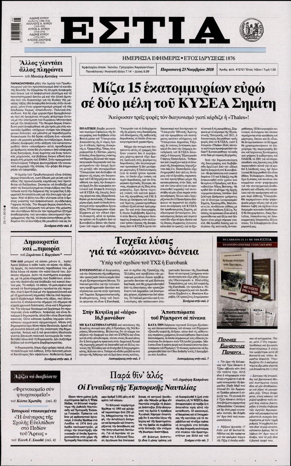 Πρωτοσέλιδο Εφημερίδας - ΕΣΤΙΑ - 2018-11-23