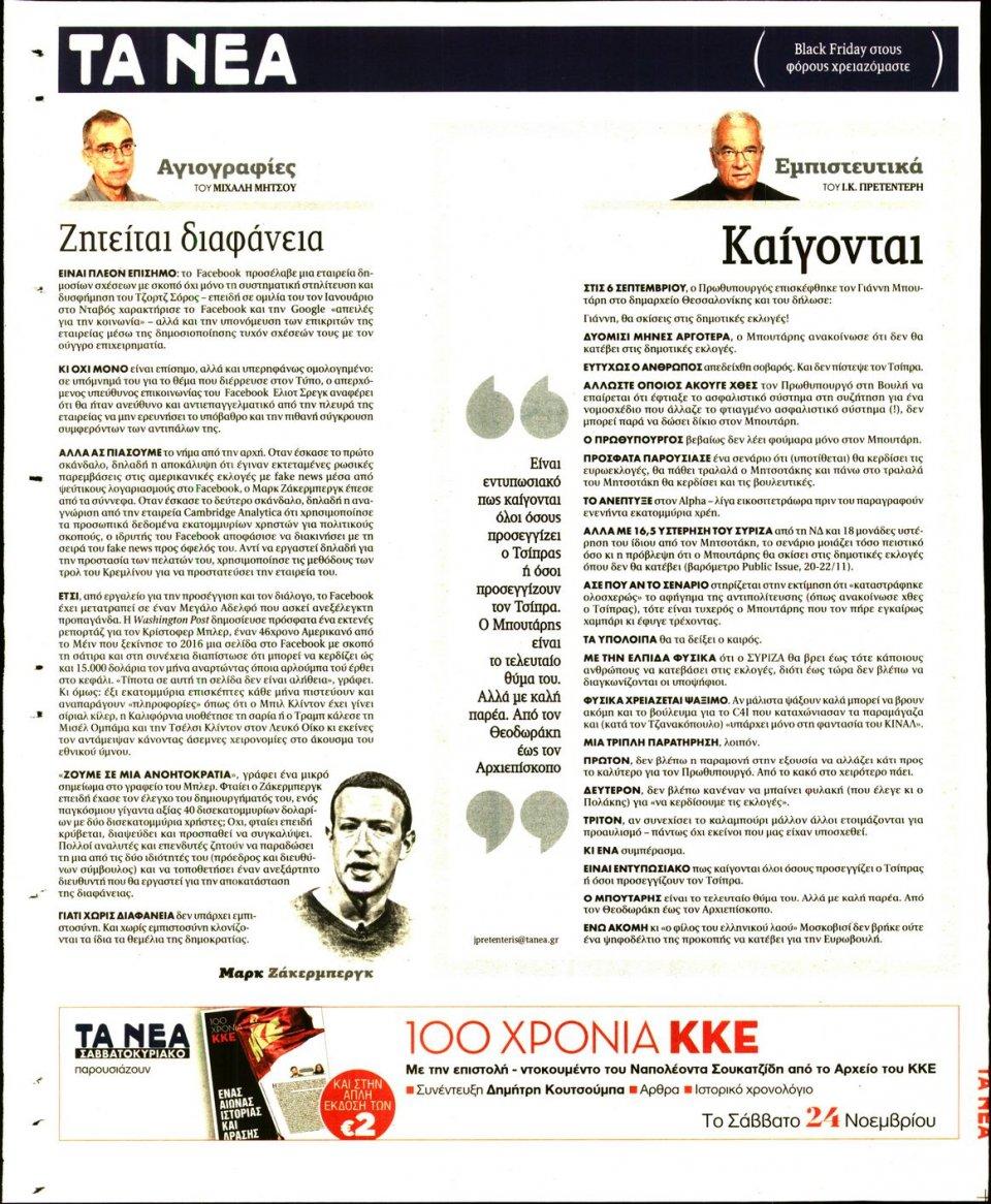 Οπισθόφυλλο Εφημερίδας - ΤΑ ΝΕΑ - 2018-11-23