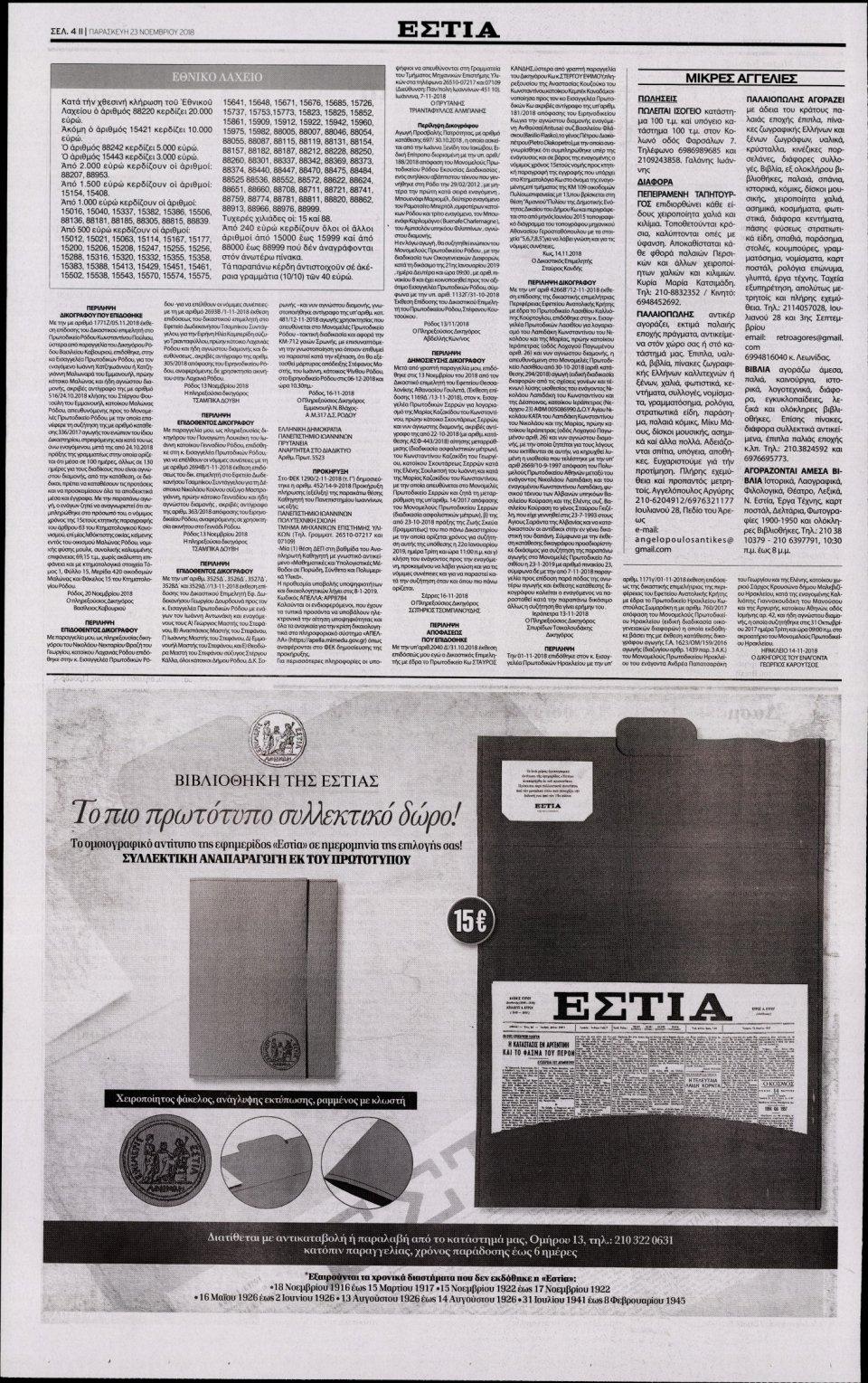 Οπισθόφυλλο Εφημερίδας - ΕΣΤΙΑ - 2018-11-23
