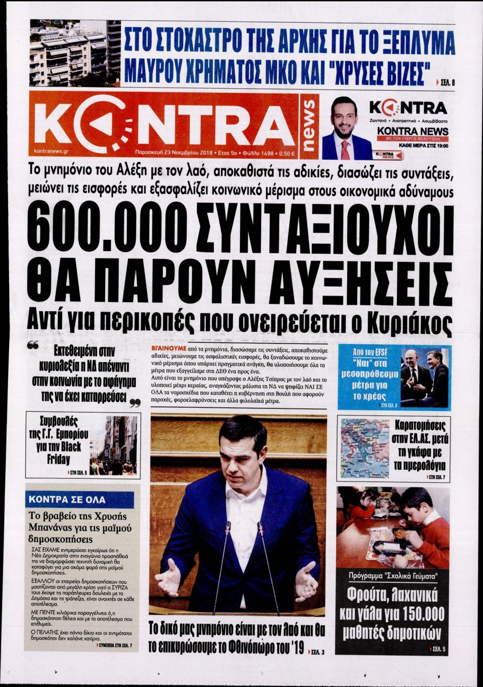 Πρωτοσέλιδο Εφημερίδας - KONTRA NEWS - 2018-11-23