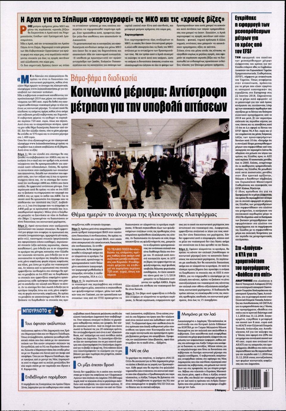 Οπισθόφυλλο Εφημερίδας - KONTRA NEWS - 2018-11-23