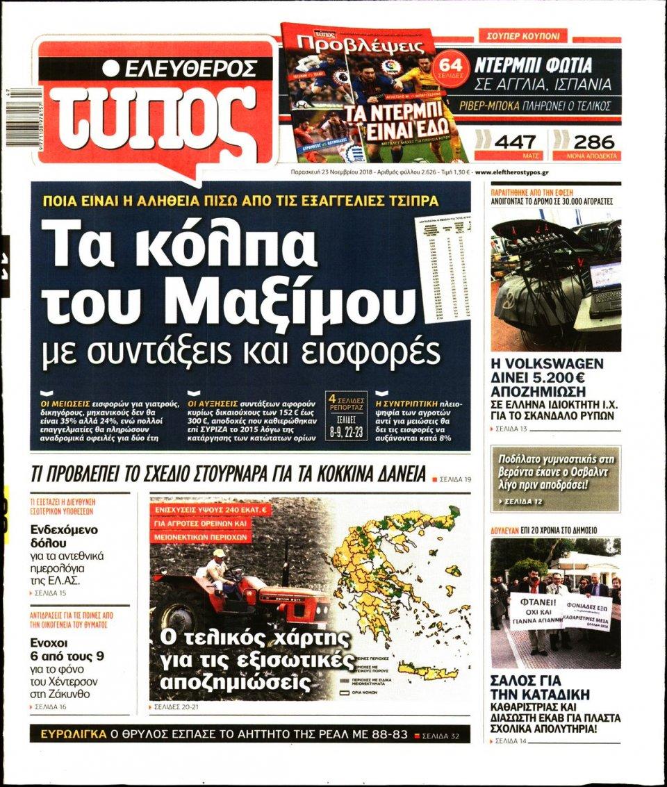 Πρωτοσέλιδο Εφημερίδας - ΕΛΕΥΘΕΡΟΣ ΤΥΠΟΣ - 2018-11-23
